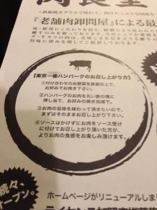 東京壱番食べ方