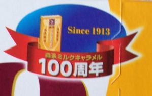 ミルクキャラメルピノ100年