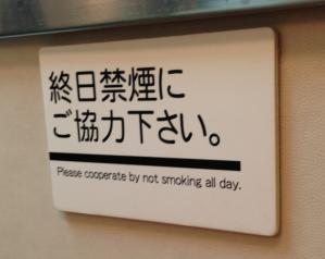 学園ラーメン禁煙