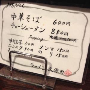 久保田メニュー