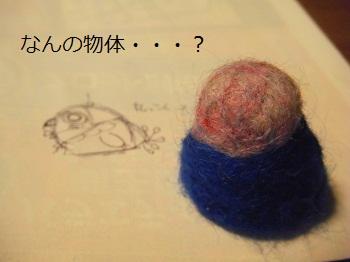 …これナニ?