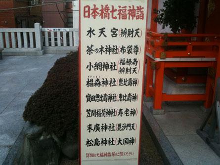 日本橋七福神旧
