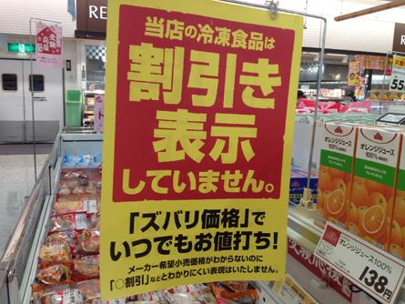 冷凍食品割引POP