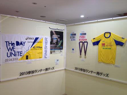東京マラソン2013Tシャツ00