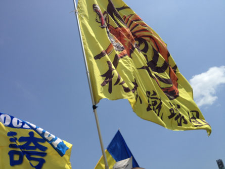 高岩さん旗0609