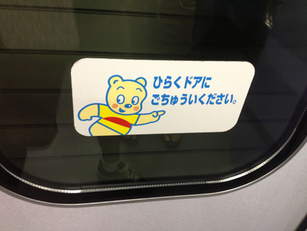 地下鉄くま_130714