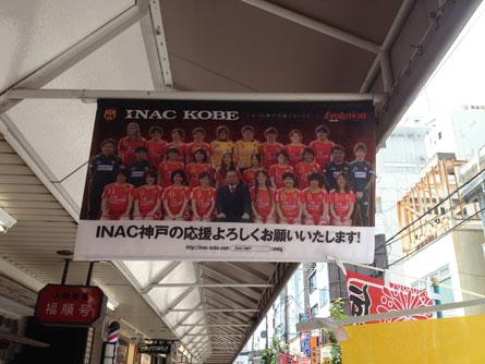 INAC神戸_130723