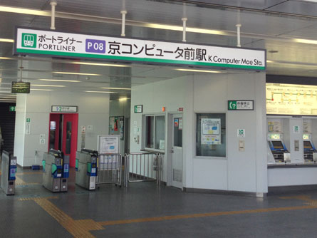 京コンピュータ_130723