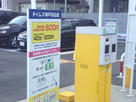 駐車場600円_130723