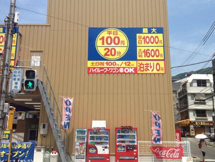 駐車場泊まり0円_130723
