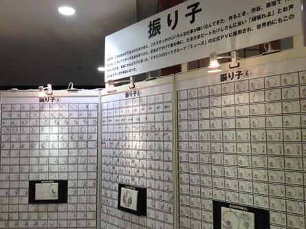 振り子_20130801