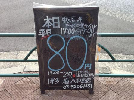 生80円_130806