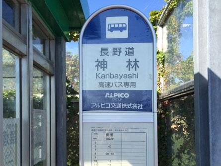 神林バス停_130929