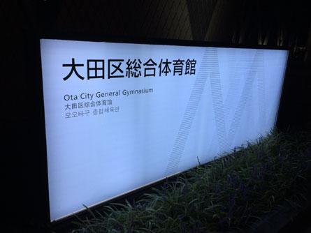 大田区総合_131014