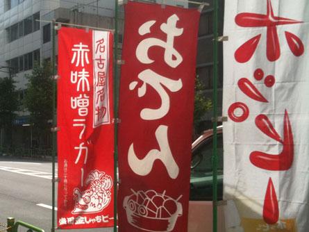 赤味噌ラガー_131017