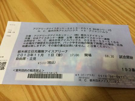 500円_131101