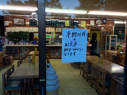 朝食予約_141014