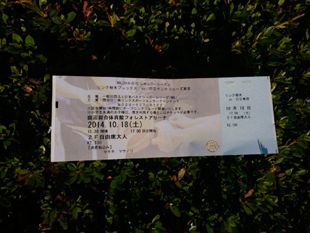 チケット_141019
