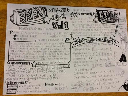 ブレクシー通信_141019
