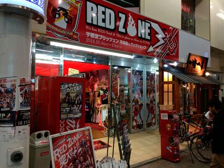 REDzone_140117.jpg