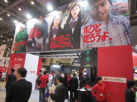 tokyo2013_2012nike.jpg