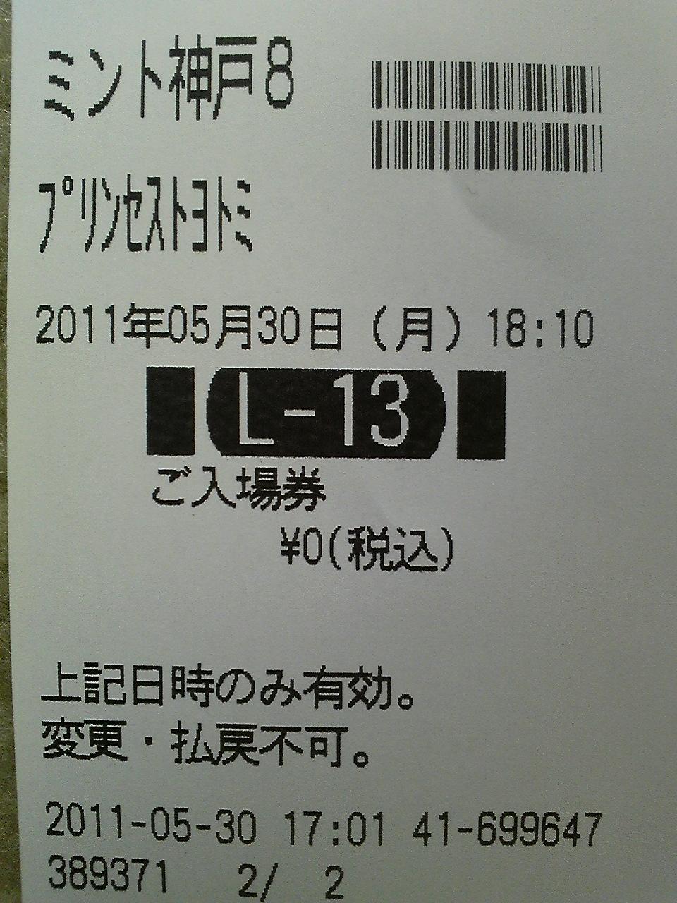 プリンセス・トヨトミ