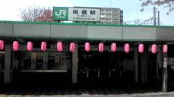 道順1、板橋駅東口