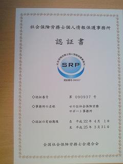 個人情報保護認証事務所