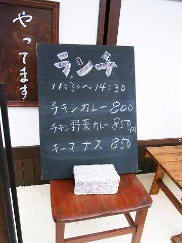 2012-07-12 ぽか羅 004