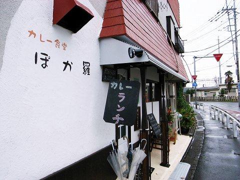 2012-07-12 ぽか羅 003