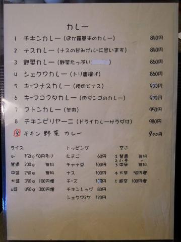 2012-07-12 ぽか羅 006