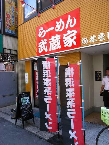 2012-07-10 武蔵家 009