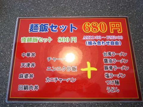 2012-07-19 三福源 006