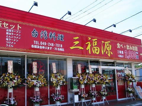 2012-07-19 三福源 002
