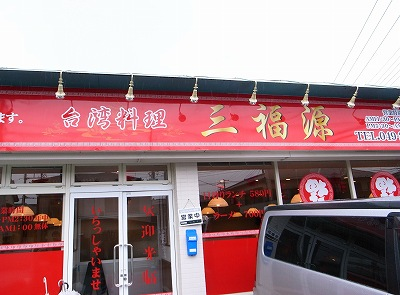 2012-03-09 三福源 006