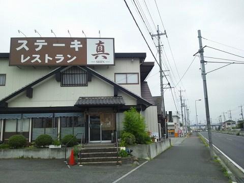 2012-07-22 ステーキ真 009