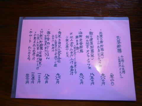 2012-07-23 幸膳 007