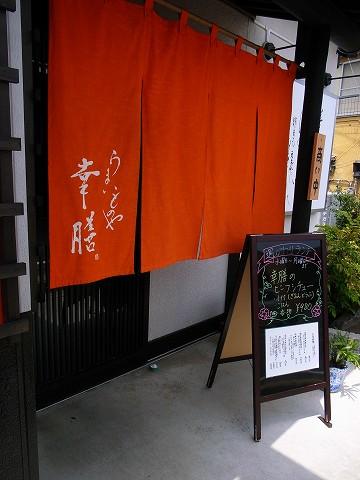 2012-07-23 幸膳 002