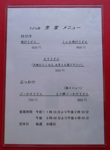 2012-07-26 芳家 005