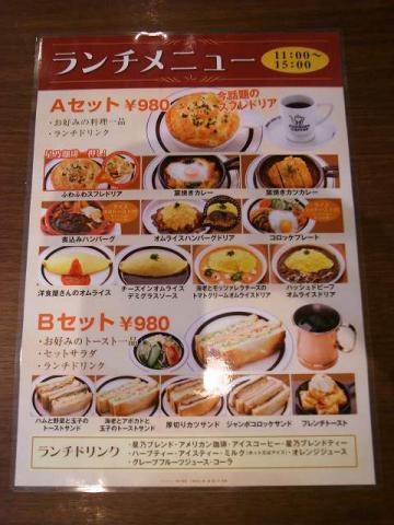 2012-07-27 星乃珈琲店 004