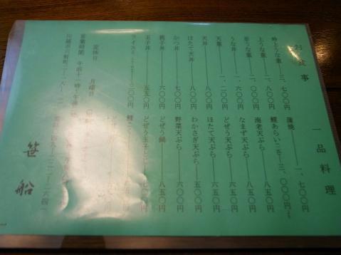 2012-08-02 笹船 002