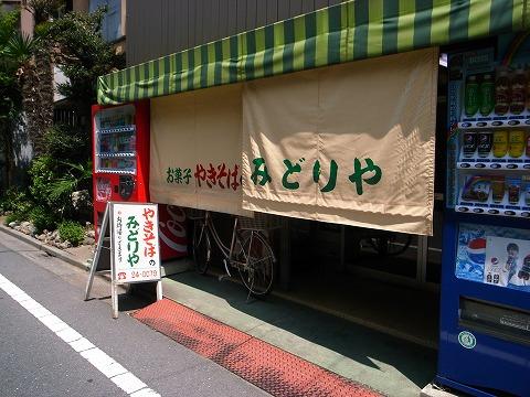 2012-08-08 みどりや 001