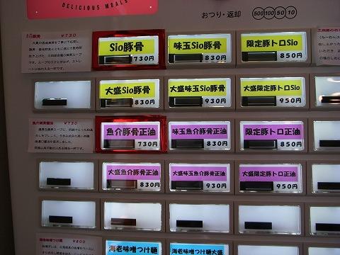 2012-08-21 麺屋 三四郎 006