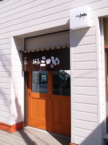 2012-08-21 麺屋 三四郎 001