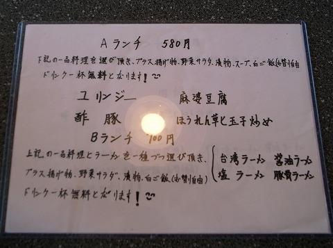 2012-08-15 三福源 001