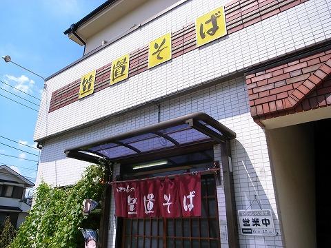 2012-08-27 笠置きそば 015