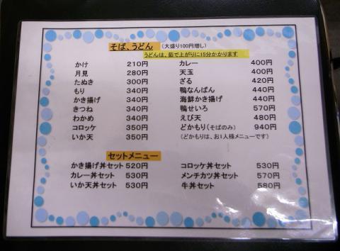 2012-08-27 笠置きそば 006