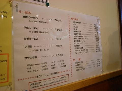 2012-08-28 脇田屋 004