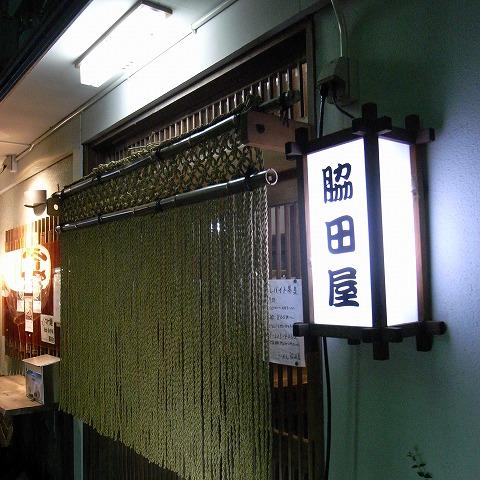 2012-08-28 脇田屋 002