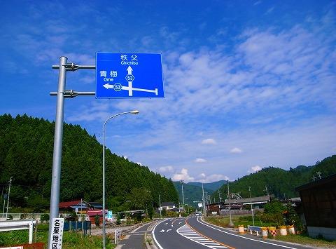 2012-08-30 上名栗スナップ 002